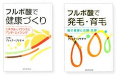 フルボ酸で健康づくり(著者・ディックミヤヤマ(左)|フルボ酸で発毛・育毛(著者・ディックミヤヤマ)(右)